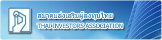 สมาคมส่งเสริมผู้ลงทุนไทย