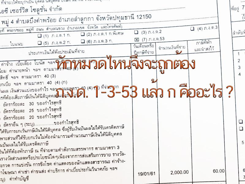 หักภาษี ณ ที่จ่ายใช้อัตราเท่าไหร่
