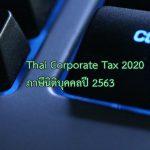 thai corporate tax 2020