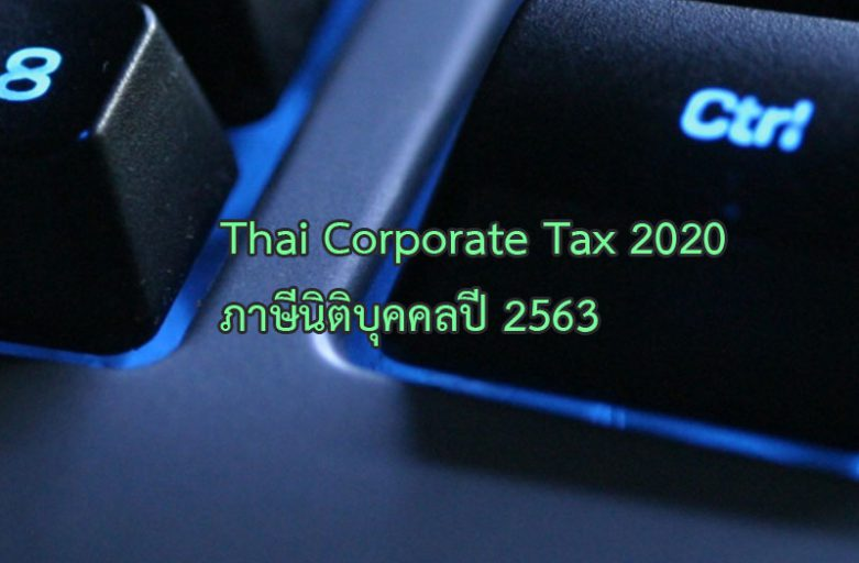 thai corporate tax 2020