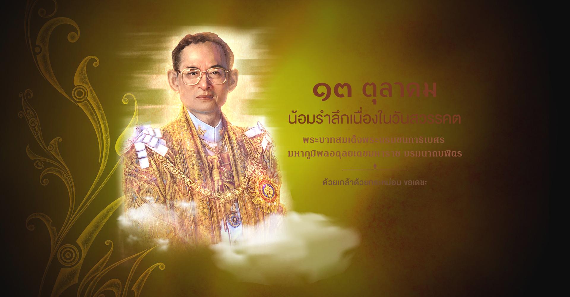 พระเจ้าแผ่นดินของไทย